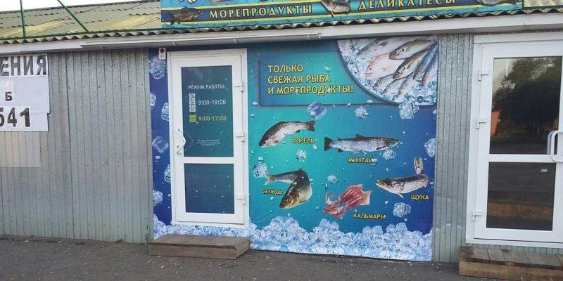 Оформление фасада для магазина свежей рыбы