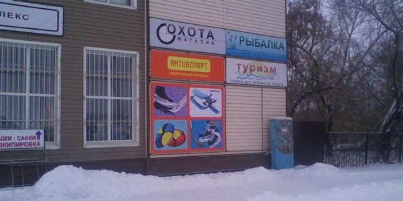 Баннеры для АктивСпорта в г. Калачинск