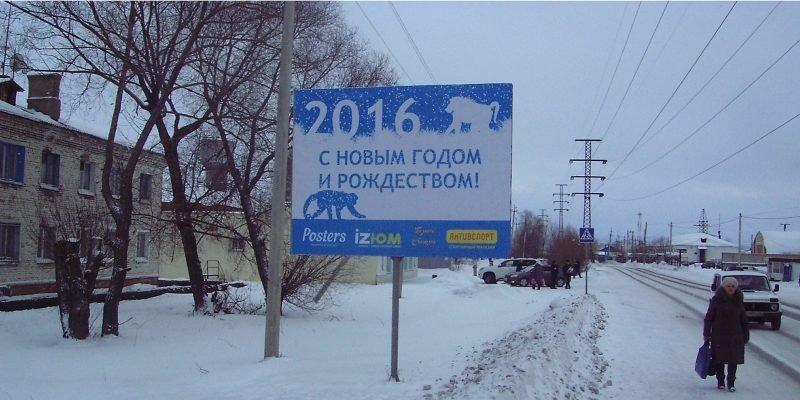 Поздравление жителей области с Новым Годом