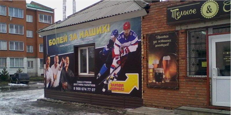 Оформление фасада для спорт-бара «Темное & Светлое» в г. Калачинске