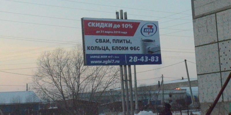 Баннеры для завода ЗЖБИ №7 в г. Калачинске