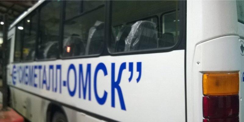 Оклейка автобуса для СИБМЕТАЛЛ-ОМСК, в г. Омске
