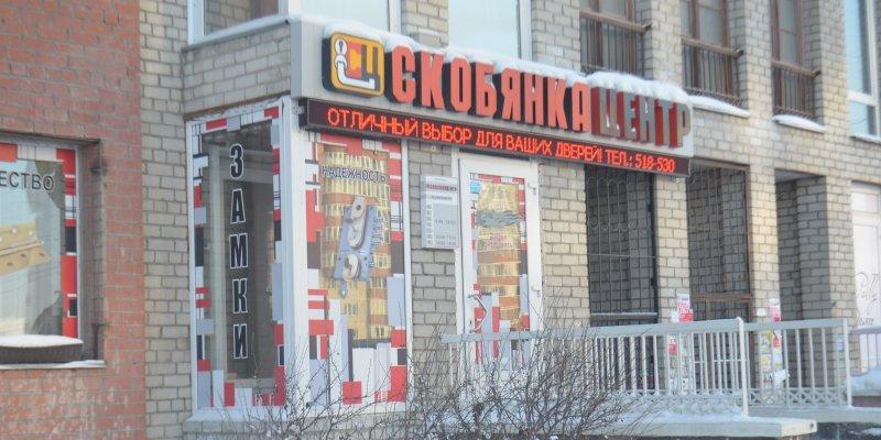 news_18_01_16_skobianka_2