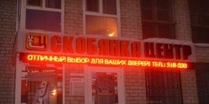 news_18_01_16_skobianka_4