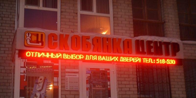 Бегущая строка для магазина «СкобянкаЦентр», г. Омск