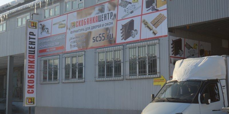 news_25_01_16_skobianka_1