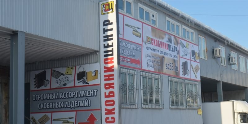 Оформление оптового магазина «СкобянкаЦентр», г. Омск