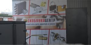 news_25_01_16_skobianka_3