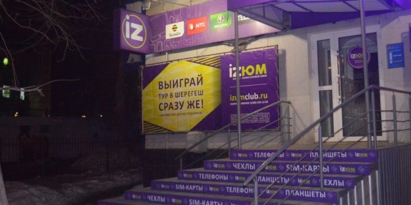 Монтажные работы для салонов сотовой связи iZЮМ,г. Омск