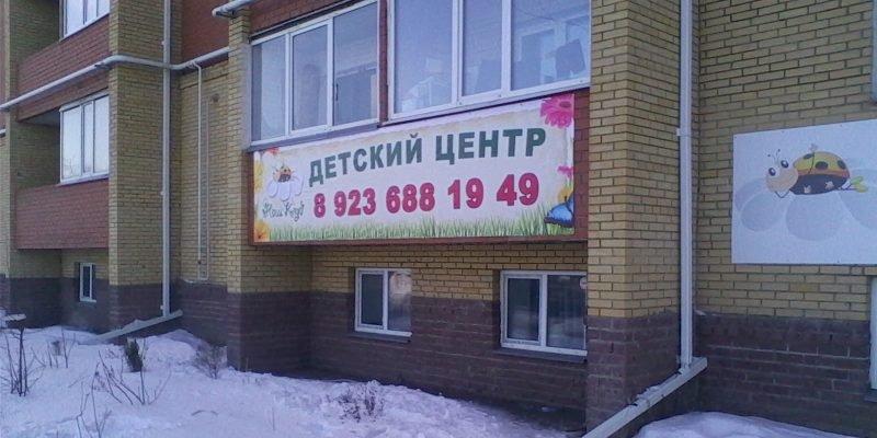 Баннер для детского центра «Наш Клуб»