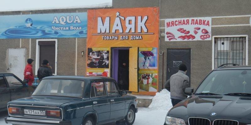 Баннеры для магазина Маяк в Горьковском