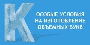 Obemnye_bukvy_1-1