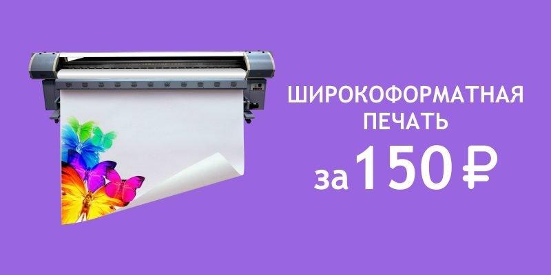 Широкоформатная печать за 150 рублей (м.кв.)
