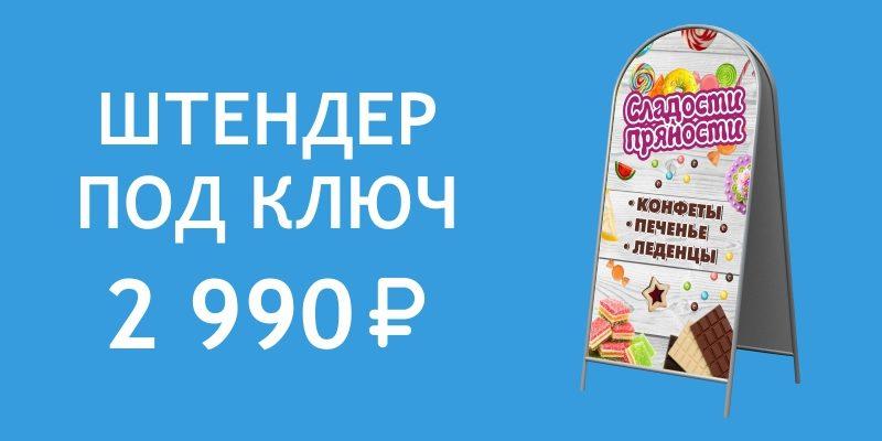 Штендер под ключ за 2 990 рублей