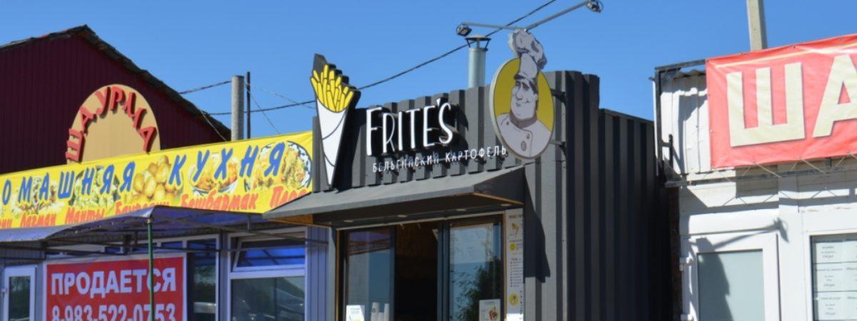 Вывеска для первой точки Frites в Омске