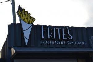 frites_kao_8