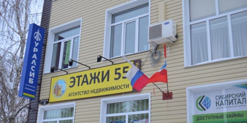 Вывеска для агентства Этажи в Калачинске