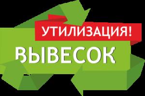 util_logo