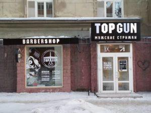 topgun_lermontova19