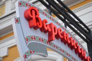 Фото вывески ресторана Варенична