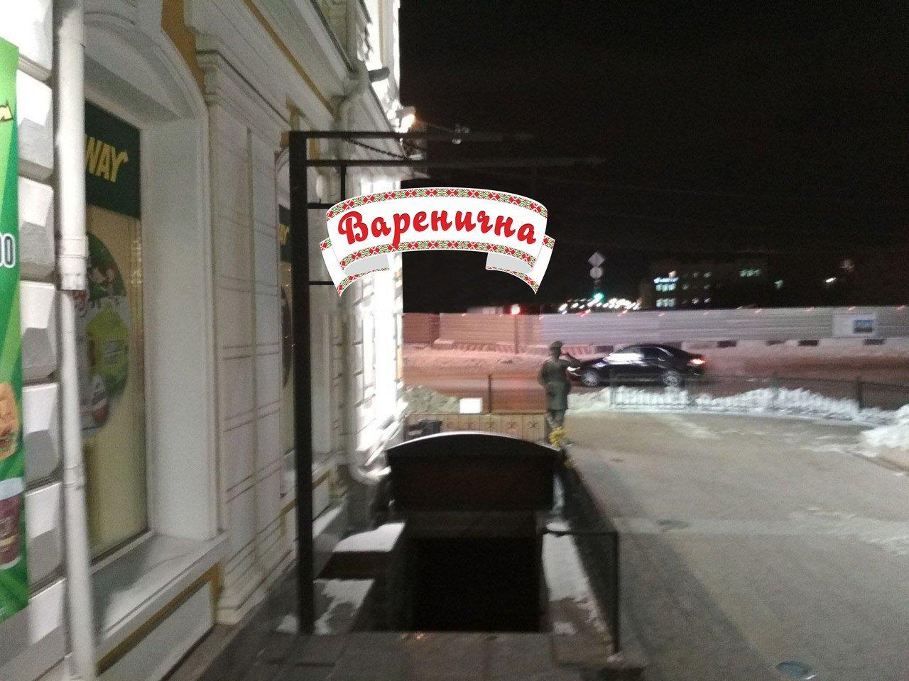 varenichna_omsk44