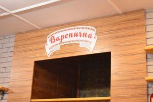 varenichna_omsk8