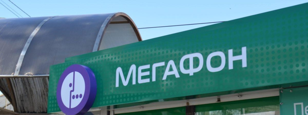 Вывеска для салона связи Мегафон