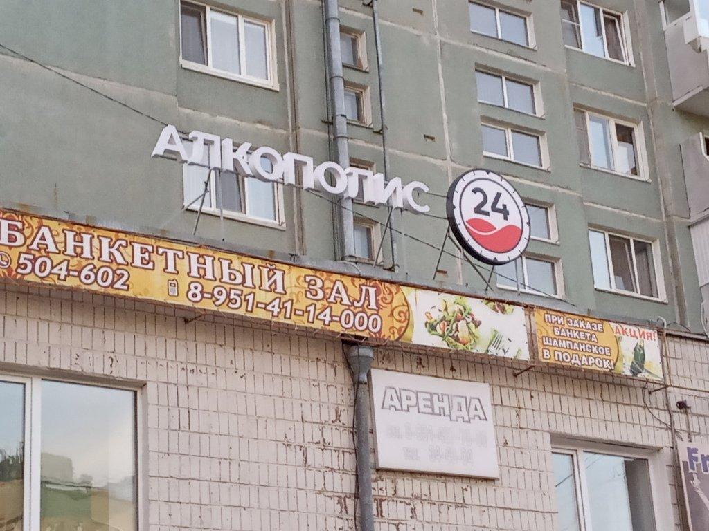 Вывеска для магазина Алкополис