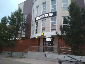 bar krug omsk (9)