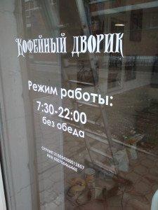 Плоттерная резка в Омске